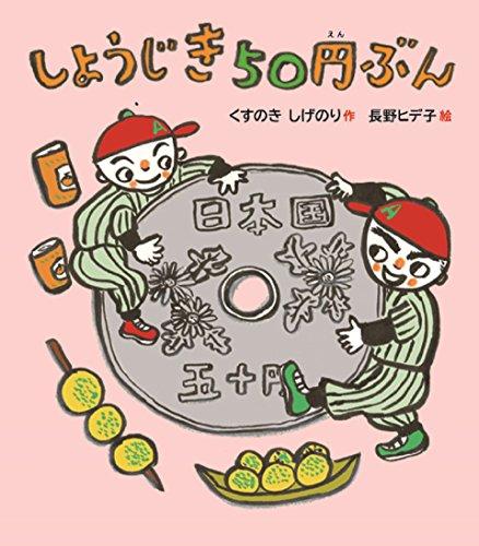 しょうじき50円ぶん (すこやかな心をはぐくむ絵本)