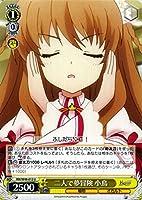 ヴァイスシュヴァルツ 二人で夢冒険 小鳥 アンコモン RW/W48-012-U 【TVアニメ「Rewrite」】