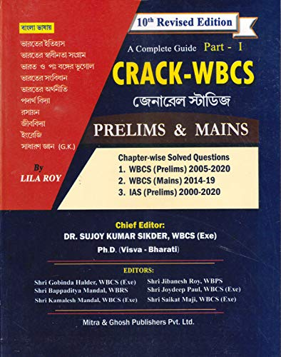 mitra & ghosh publishers Crack WBCS (Prelims & Mains) - A Complete Guide Part -I 10th Edition