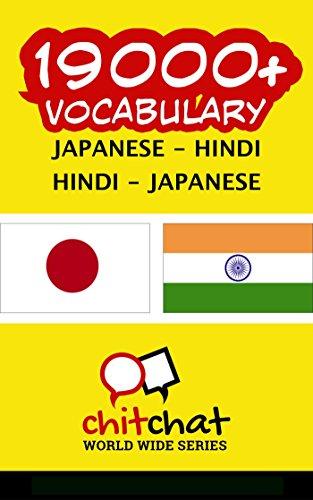 19000 Vocabulary Japanese Hindi (Japanese Edition)