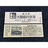 道の駅記念きっぷ/大館能代空港[秋田県]/No.002600番台
