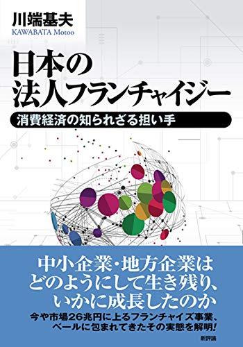 日本の法人フランチャイジー: 消費経済の知られざる担い手 (関西学院大学研究叢書 第 226編)
