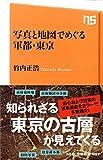 写真と地図でめぐる軍都・東京 (NHK出版新書)