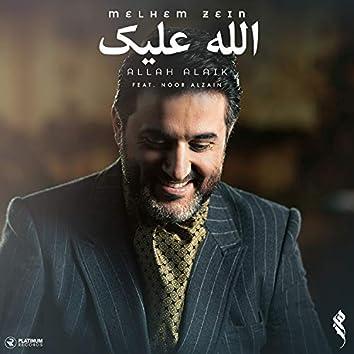 Allah Alaik (feat. Noor Al Zain)