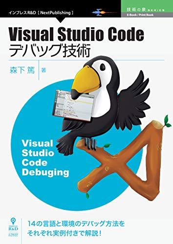 Visual Studio Codeデバッグ技術 (技術の泉シリーズ(NextPublishing))