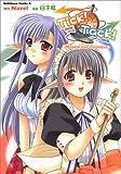 Tick!tack!―never say goodbye (角川コミックス・エース 118-7)