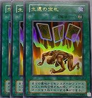 《3枚セット》遊戯王【生還の宝札】SM-28-UR