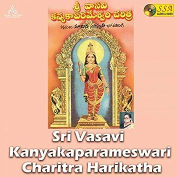 Sri Vasavi Kanyakaparameswari Charitra Harikatha