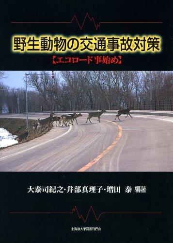 野生動物の交通事故対策―エコロード事始めの詳細を見る