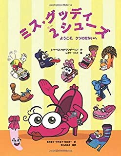 ミス・グッディ2シューズ ようこそ、クツの世界へ: Mizz Goodie 2 Shoez