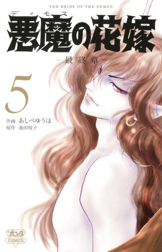 悪魔の花嫁最終章 5 (ボニータコミックス)の詳細を見る
