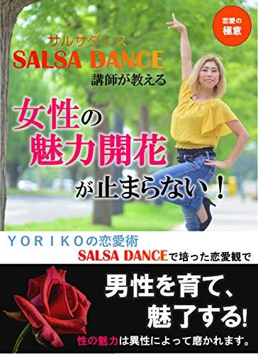 [画像:サルサダンス講師が教える【女性の魅力開花が止まらない!YORIKOの恋愛術】: サルサダンスで培った恋愛観で男性を魅了する!性の魅力は異性によって磨かれます]