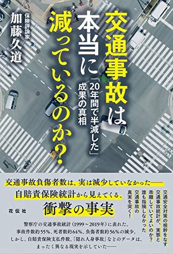 交通事故は本当に減っているのか?:「20年間で半減した」成果の真相