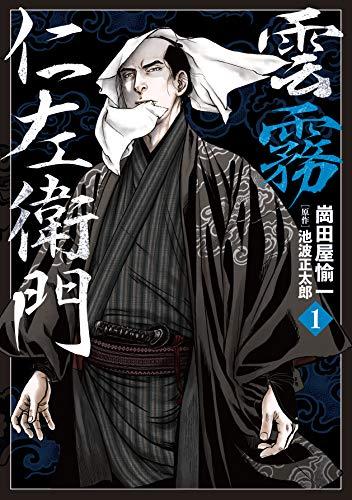 雲霧仁左衛門 1 (乱コミックス)の詳細を見る