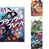 ブラック・ブレット [コミック] 1-4巻セット