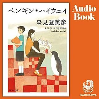 『ペンギン・ハイウェイ』のカバーアート