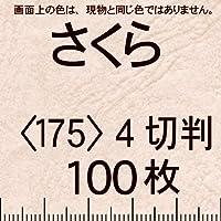 レザック66(淡色中量)4切Y<175>桜(100枚)