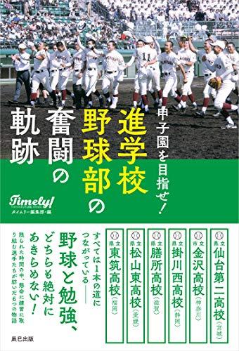 甲子園を目指せ! 進学校野球部の奮闘の軌跡