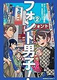 フォント男子! コミック 1-2巻セット