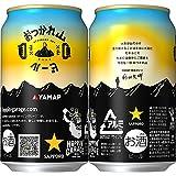 サッポロビール HOPPIN' GARAGE(ホッピンガレージ) おつかれ山ビール 350ml 12缶セット クラフト ビール ホワイトエール