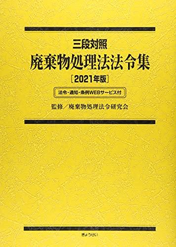 三段対照 廃棄物処理法法令集 2021年版(法令・通知・条例WEBサービス付)