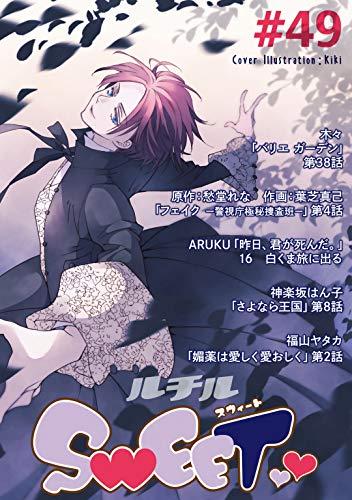 ルチルSWEET #49 (バーズコミックス ルチルコレクション)