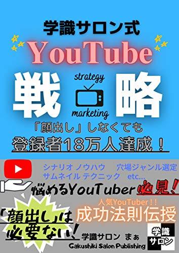 学識サロン式YouTube戦略: 「顔出し」しなくても登録者18万人達成!