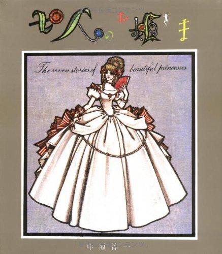 七人のお姫さまの詳細を見る