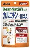 ディアナチュラスタイル カルニチン*BCAA 20日分 80粒