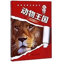 动物王国(精)/探索发现百科全书