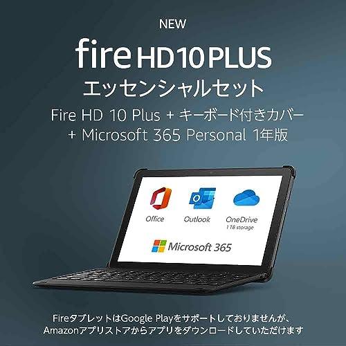 Fire HD 10 Plus エッセンシャルセット 32GB