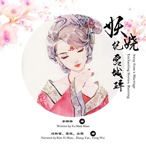 妖娆纪宫城碎 - 妖嬈紀宮城碎 [Enchanting Stories: Running Away from a Marriage] (Audio Drama) audiobook cover art