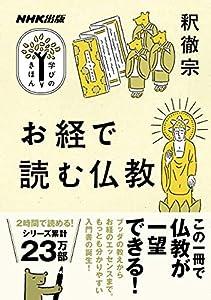 お経で読む仏教 NHK出版 学びのきほん