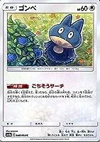 ポケモンカードゲーム SM10a ジージーエンド ゴンベ C | ポケカ 強化拡張パック 無 たねポケモン