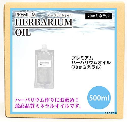 PREMIUM ハーバリウムオイル 70# ミネラルオイル 500ml / 流動パラフィン