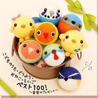 こどものうた・どうよう・おやこ・えいご ベスト100! ~音楽のプレゼント~<0~3歳向け>