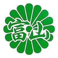 菊花紋章 富山 カッティングステッカー 幅13cm x 高さ13cm グリーン