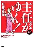 主任がゆく! (20) (ぶんか社コミックス)