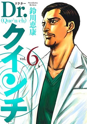 Dr.クインチ 6 _0