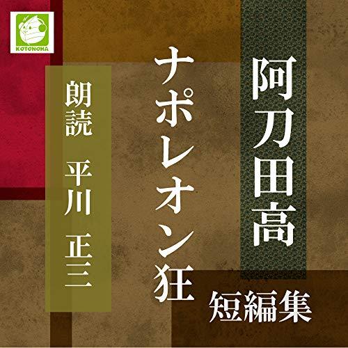 ナポレオン狂 短編集【朗読CD】