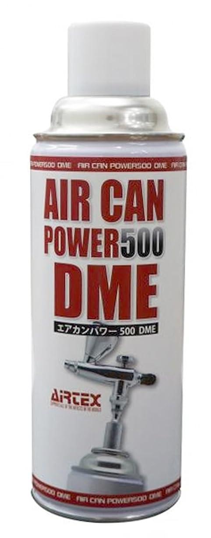 直感説教する痛みエアカンパワー500 DME