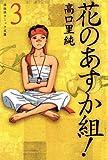 花のあすか組!(3) (祥伝社コミック文庫)
