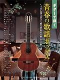 ギターで弾く 青春の歌謡ポップス  ~ソロ&弾き語りで蘇る昭和の名曲・全30曲~
