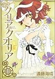 クリア・クオリア 第1巻 (あすかコミックスDX)