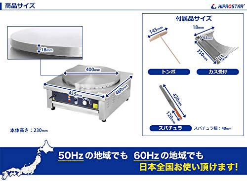 実用新案登録済電気クレープ焼き器クレープメーカー業務用PRO-40CRPKIPROSTAR(キプロスター)