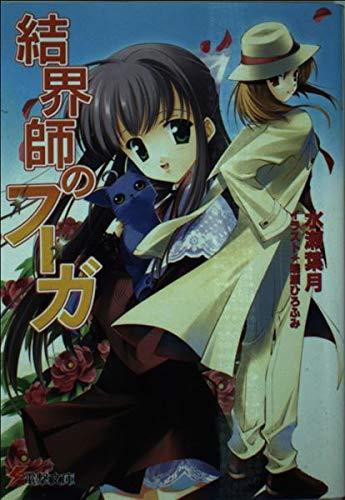 結界師のフーガ (電撃文庫 (0925))