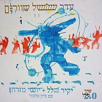 עדר של שוורים (feat. סיון טלמור) [גרסת רדיו, מתוך שיר טיול 2.0]