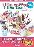 I like coffee I like tea