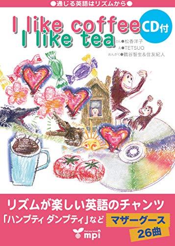 I like coffee,I like tea [CD付] (通じる英語はリズムから)