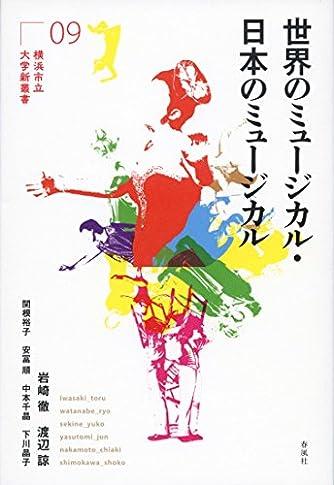 世界のミュージカル・日本のミュージカル (横浜市立大学新叢書9)